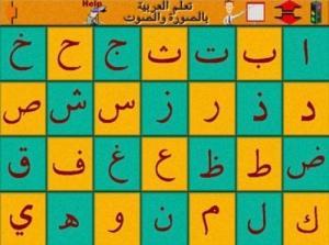 Cours d'arabe classique et dialecte égyptien